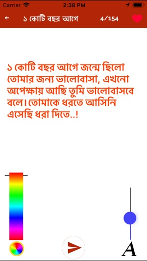 Bengali Status - Bangla SMS on the App Store