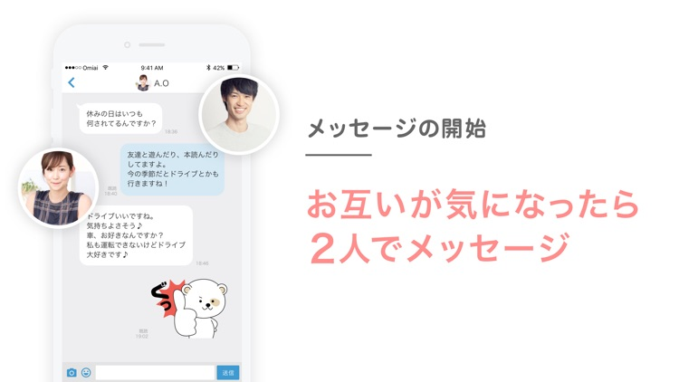 Omiai-出会える恋活・婚活マッチングアプリ screenshot-3
