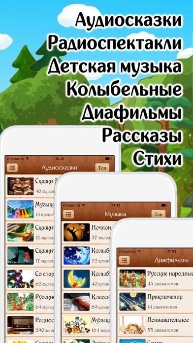 download Лучшие Аудиосказки и Музыка apps 7