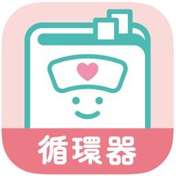循環器疾患 ナースフル疾患別シリーズ By Recruit Co Ltd