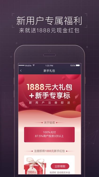 铂诺理财-金融投资理财神器 screenshot-3