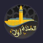 Salaat First - الصلاة أولا pour pc