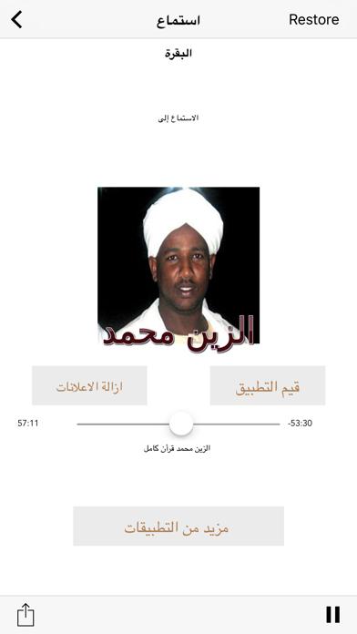 شيخ الزين محمد احمد-  القرانلقطة شاشة1