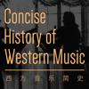 西方音乐简史