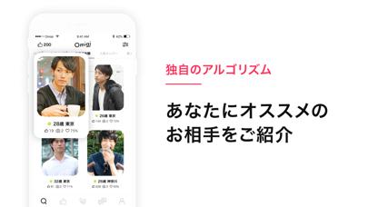 マッチング Omiai - 婚活・恋活 アプリ ScreenShot1