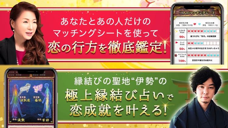 ご縁を結ぶ六大縁結び占いと占い師 screenshot-3