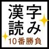 すっきり!漢字読み~10番勝負 - iPhoneアプリ