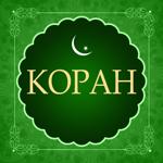 Коран - на Русском и Арабском на пк
