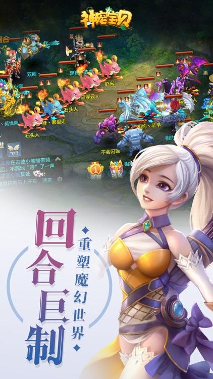神宠宝贝 screenshot-0