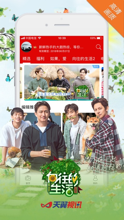天翼视讯-电影电视剧综艺直播软件 screenshot-3