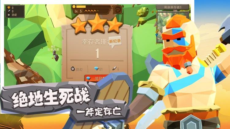 战斧大乱斗-海岛求生大作战 screenshot-3