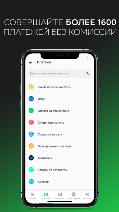 Сбербанк Онлайн КазахстанСкриншоты 4