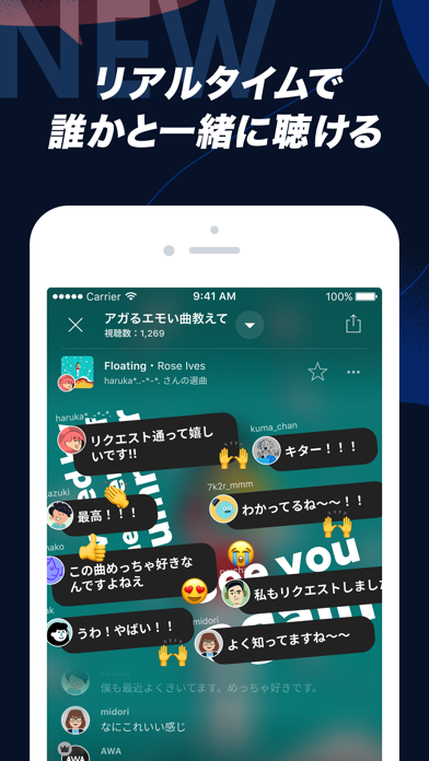 音楽アプリ AWA ScreenShot1