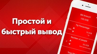 Мобильный заработок Tip Сount! Скриншоты3