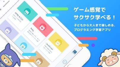 Progate -楽しく学べるプログラミング学習アプリのスクリーンショット1