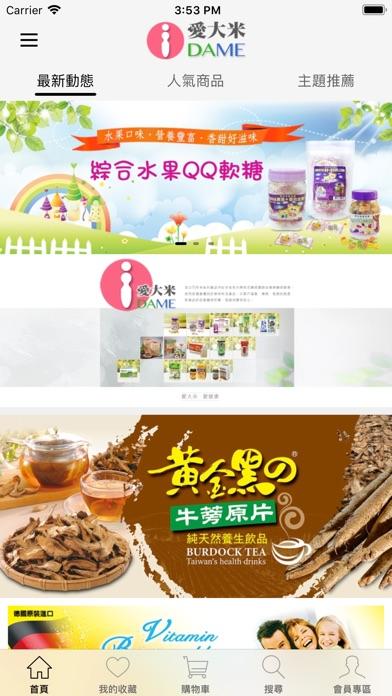 愛大米進口保健食品便利購屏幕截圖1