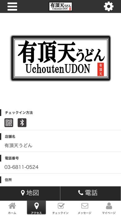 Image of 有頂天うどん 公式アプリ for iPhone