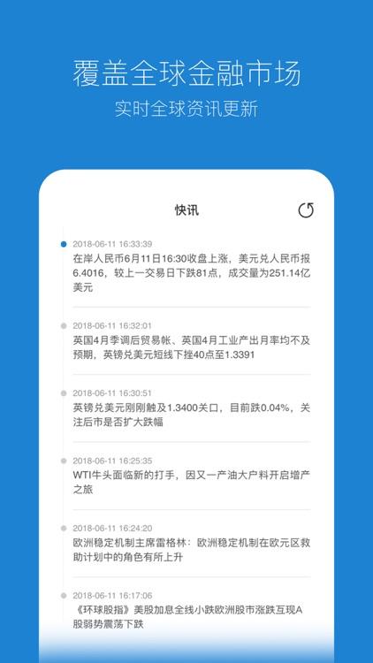 智选天下 screenshot-4