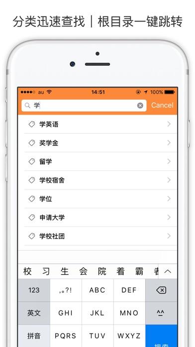 MOJi会話: 日语会话日常聊天用语 screenshot1