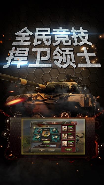 战地警戒-热门军事策略手游 screenshot-4