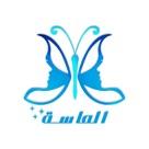 Almasah - الماسة