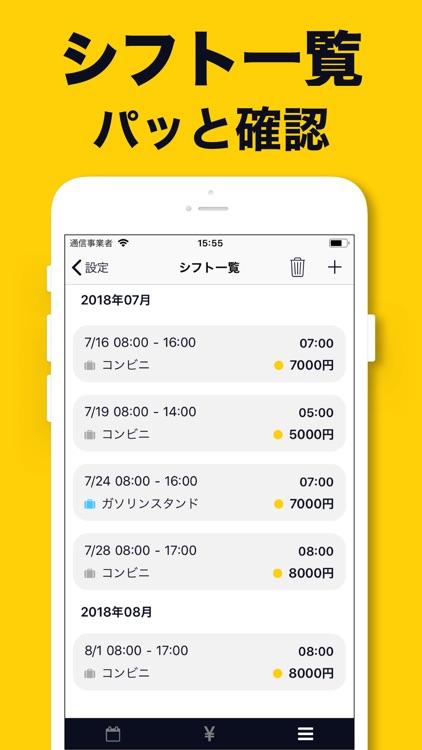 シフマネ:シフト管理と給料計算 screenshot-4