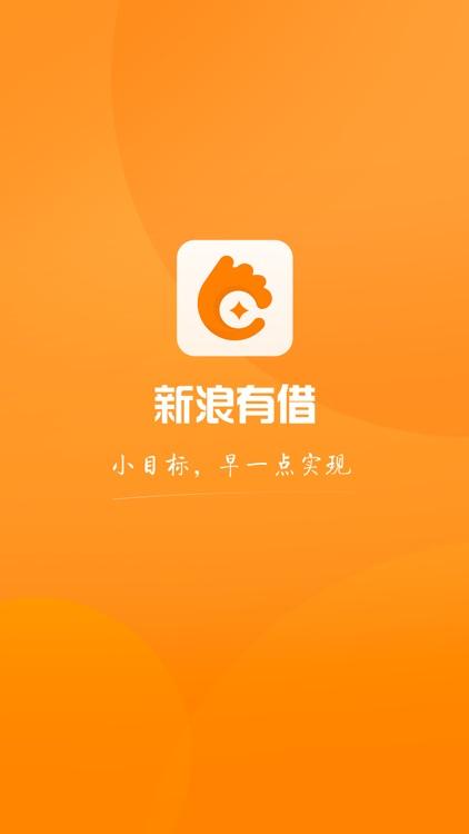 新浪有借 - 小额手机信用借贷款app screenshot-4