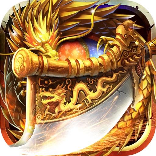屠龙皇城之烈焰天下