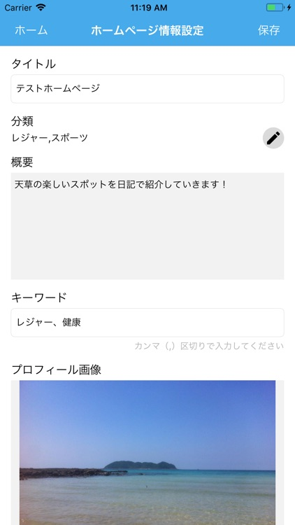 Web の 駅 天草