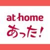 賃貸・お部屋探しはアットホームであった!一人暮らしの物件検索 - iPhoneアプリ