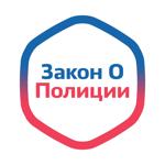 Закон о Полиции РФ 2021 на пк