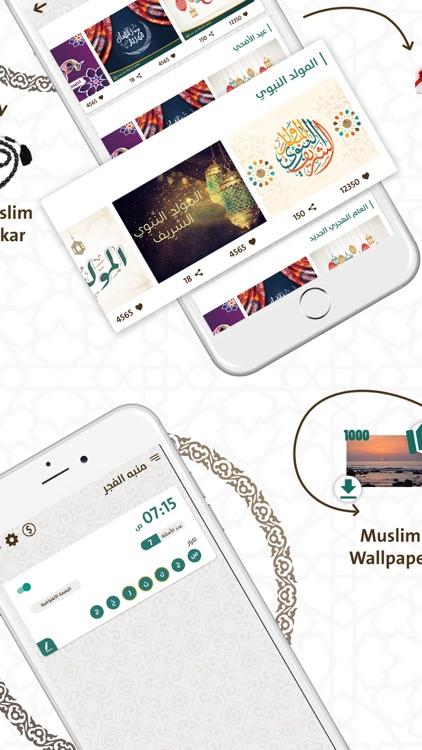Prayer Now : Azan Prayer Times screenshot-5