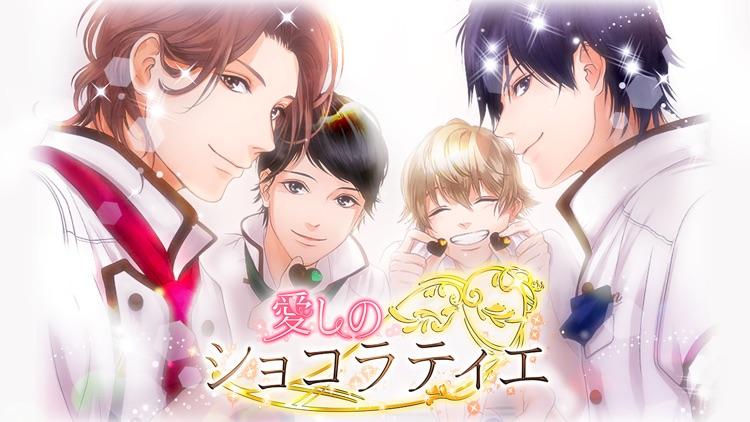 愛しのショコラティエ screenshot-3