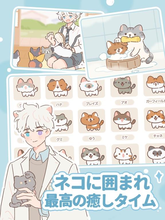 ネコとの出会いのおすすめ画像2