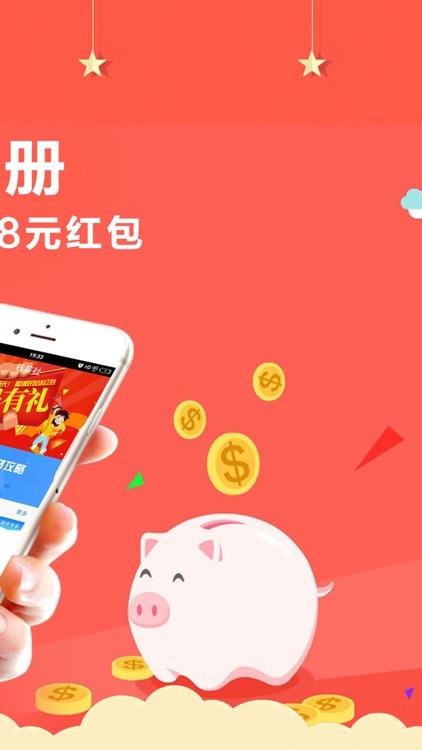 钱薪社 screenshot-1