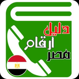 دليل أرقام خدمات وشبكات مصر