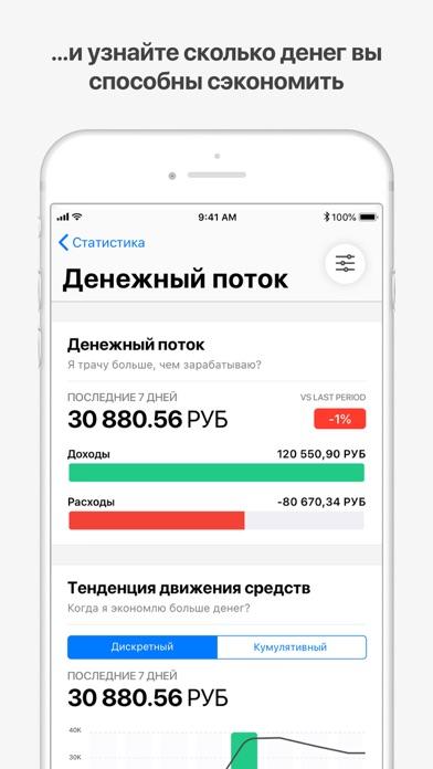 Wallet - Личные финансыСкриншоты 5