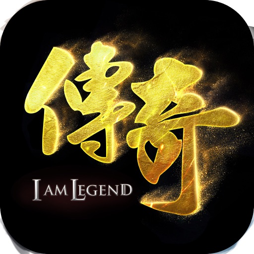 我是傳奇 - 傳奇來了  繁體中文版