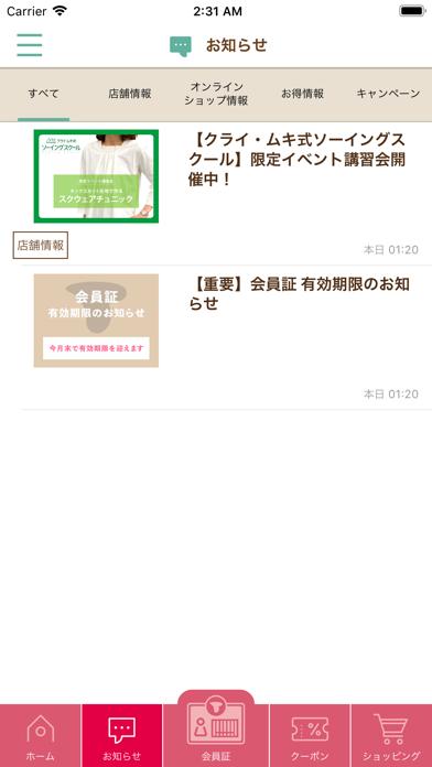 Tokai会員証-トーカイ会員証のおすすめ画像3