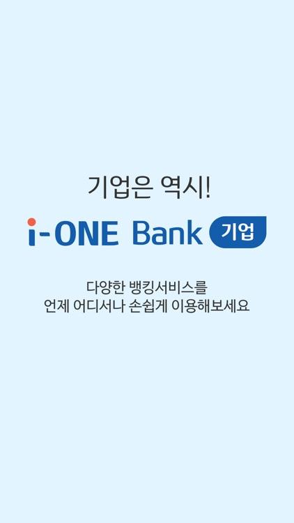 i-ONE Bank - 기업용 screenshot-6
