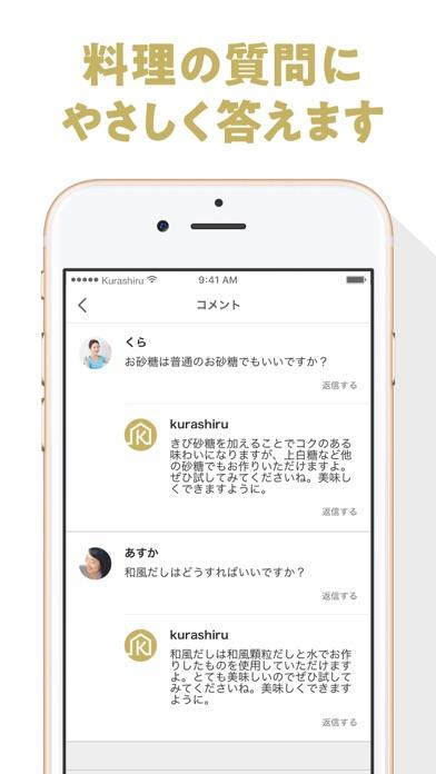 レシピ動画 - クラシル 料理のレシピや献... screenshot1
