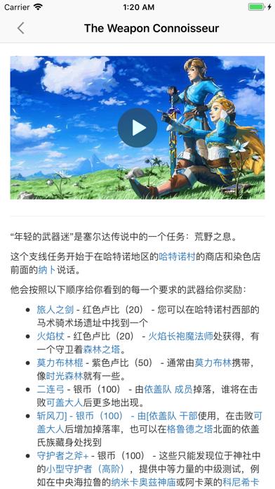 Screenshot 6 of 12
