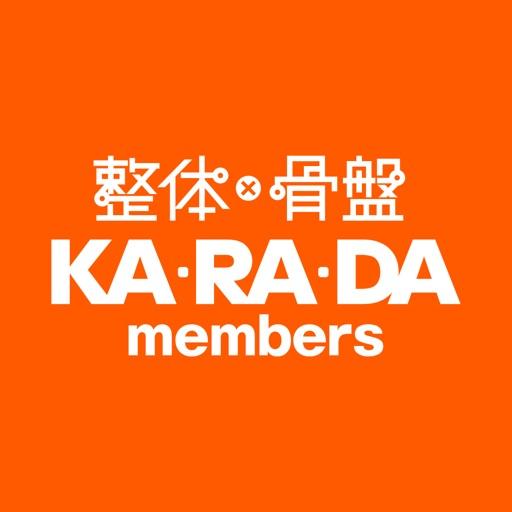 カラダメンバーズアプリ【カラダファクトリー公式】
