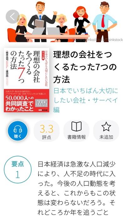 1冊10分で読めるビジネス書の要約アプリ flierスクリーンショット