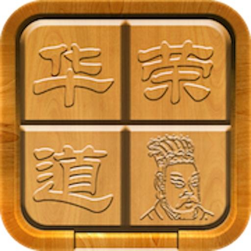 三国志华容道 iOS App