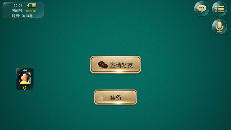 约约棋牌-掌上在线棋牌游戏大全 screenshot-3