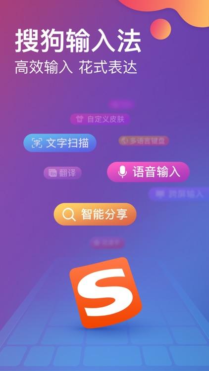 搜狗输入法-Emoji Art&Funny Sticker screenshot-4