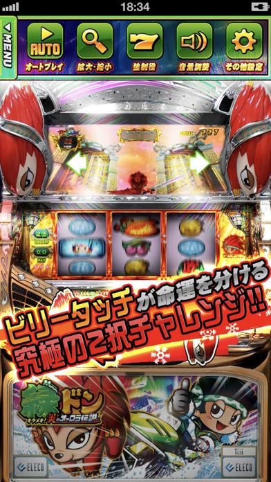 緑ドン〜キラメキ!炎のオーロラ伝説〜のスクリーンショット5