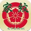 家紋 日本No.1 7,000種以上の家紋データ