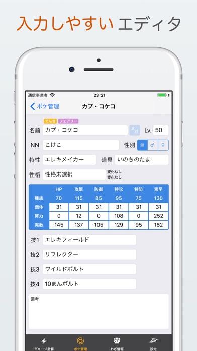 ダメージ計算Z for ポケモン ウルトラサンムーンのスクリーンショット4
